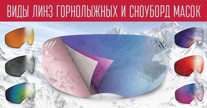 Виды, типы линз (фльтров) горнолыжных и сноубордических масок