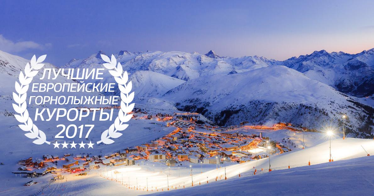 Лучшие европейские горнолыжные курорты сезона 2016-2017